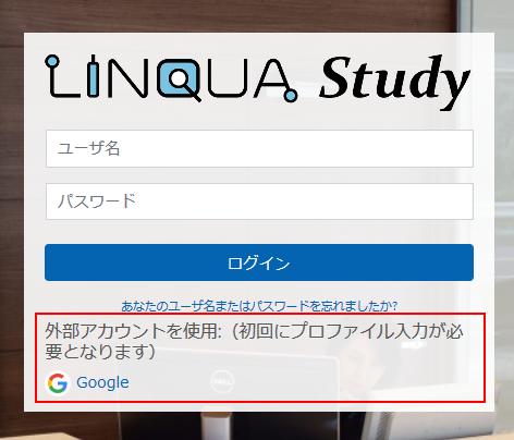googleアカウントシングルサインオン