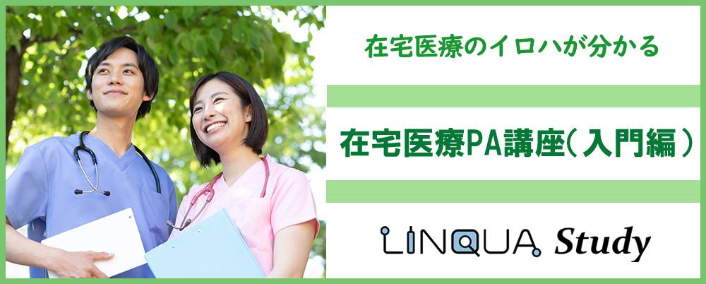 linquastudy_banner_2pa