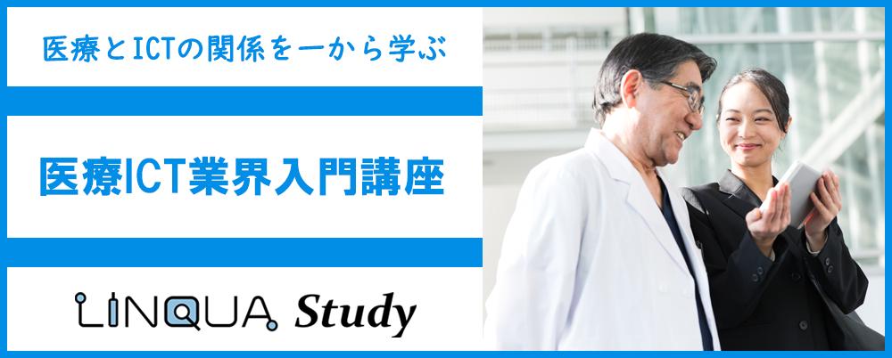 リンクアスタディ 医療ICT業界入門講座