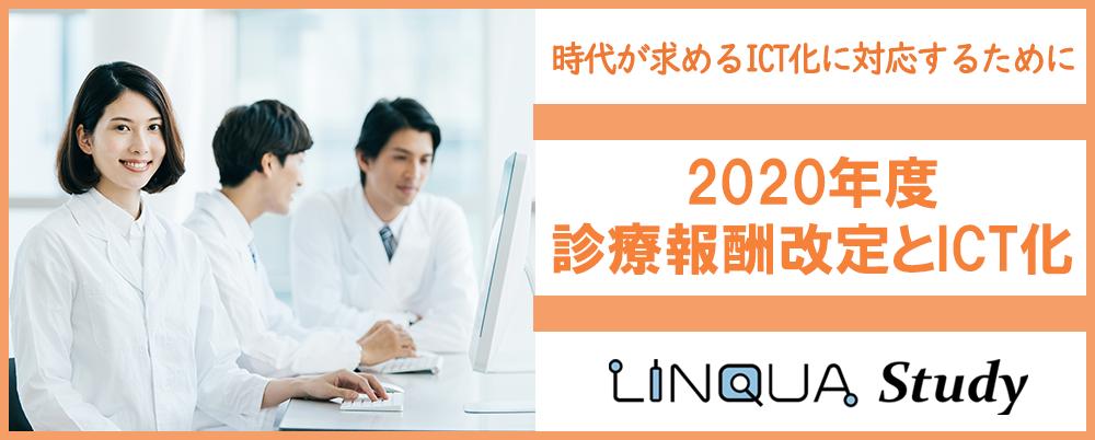 2020年度診療報酬改定とICT化 オンラインセミナー